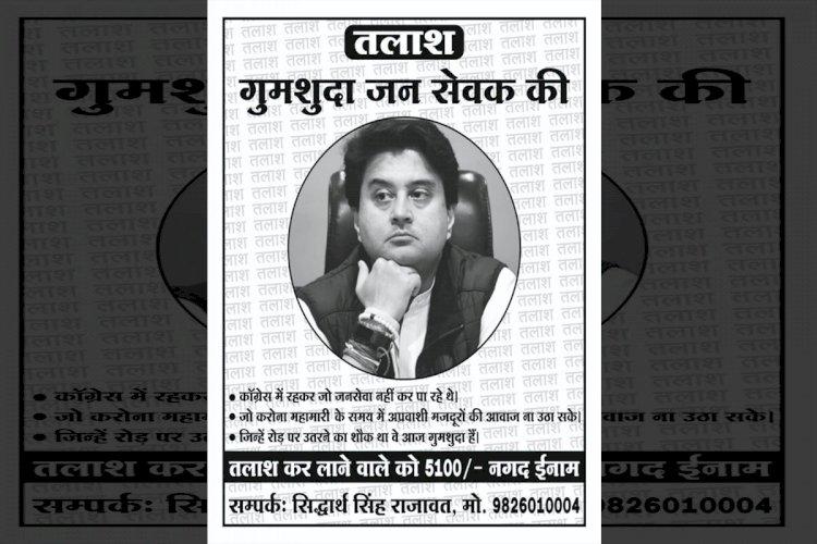 गायब हुए महाराज सड़कों पर लगे पोस्टर - क्या कहा कांग्रेस नेता ने- देखे पूरी खबर....