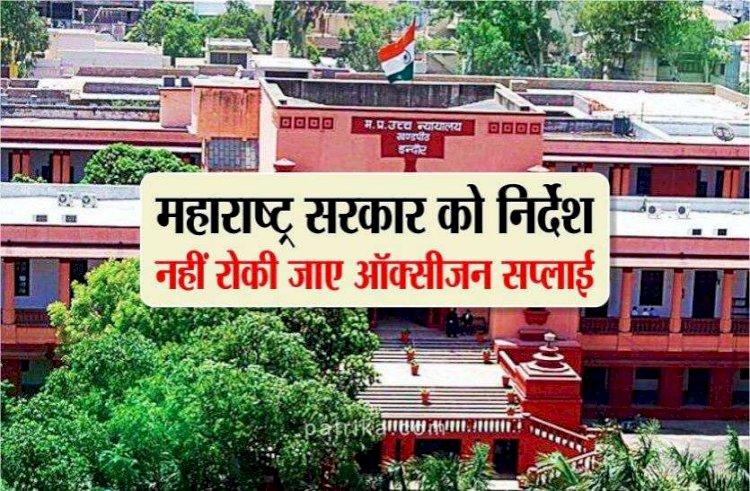 बड़ी राहत / शिवराज सरकार की हुई जीत, इस मामले में इंदौर HC ने महाराष्ट्र सरकार को दिए यह आदेश