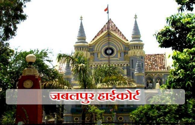 अतिथि विद्वानों के पक्ष में जबलपुर हाईकोर्ट का बड़ा फैसला, राज्य शासन को नोटिस